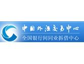 中国官方外汇数据服务(接口服务、报表服务、信息商和媒体数据服务)