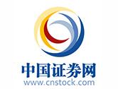 上海证券报(中国证券网)