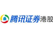 腾讯证券.港股