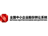 全国中小企业股份转让系统(新三板)