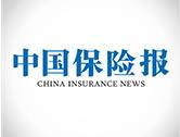 中保网(中国保险报电子版)