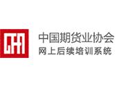 中国期货业协会网上后续培训系统