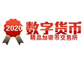 2020年数字货币交易所排行榜