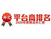 2020年外汇平台排行榜