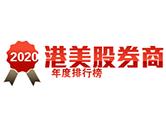 2020年港美股券商排行榜