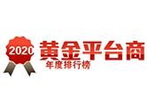 2020年黄金平台排行榜